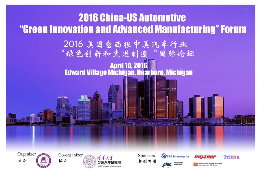 2016 Automotive Forum