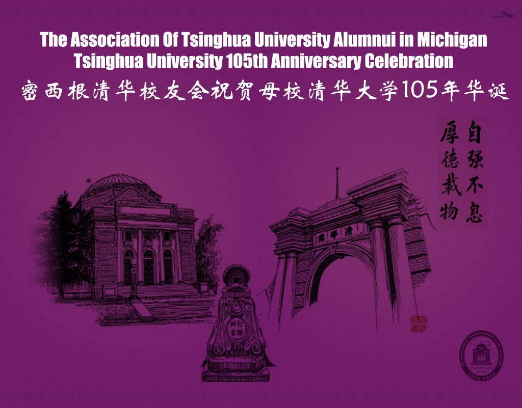 Tsinghua 105 Anniversary Celebration